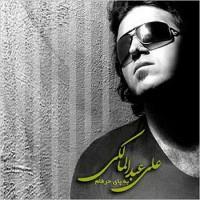 دانلود آهنگ جدید علی عبدالمالکی به پای حرفام