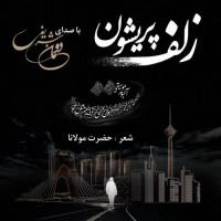 دانلود آهنگ جدید دومان شریفی زلف پریشان