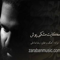 دانلود آهنگ جدید رضا صادقی بارون