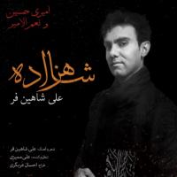 دانلود آهنگ جدید علی شاهین فر شاهزاده