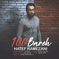 دانلود آهنگ جدید هاتف رمضانی 100 باره