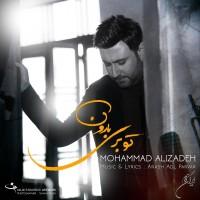 دانلود آهنگ جدید محمد علیزاده تو بری بارون