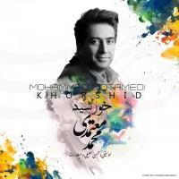 دانلود آهنگ جدید محمد معتمدی خورشید