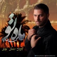 دانلود آهنگ جدید محمدرضا دنیا ماه تو