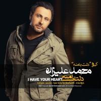 دانلود آهنگ جدید محمد علیزاده دلت با منه