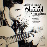 دانلود آهنگ جدید محمدرضا کاظمی اشتباه