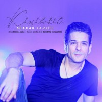 دانلود آهنگ جدید شهاب کامویی خوشبختی