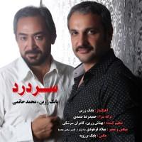 دانلود آهنگ جدید بابک زرین و محمد حاتمی سر درد