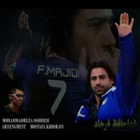 دانلود آهنگ جدید محمدرضا عشریه خداحافظ فرهاد