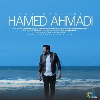 دانلود آهنگ جدید حامد احمدی اگه بدونی
