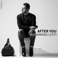 دانلود آهنگ جدید محمد لطفی بعد از تو