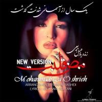 دانلود آهنگ جدید محمدرضا عشریه نبض قلبت