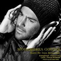 دانلود آهنگ جدید محمدرضا گلزار کارو به اینجا کشوندی