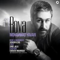 دانلود آهنگ جدید محمد یاوری رویا