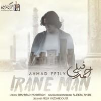 دانلود آهنگ جدید احمد فیلی ایران من