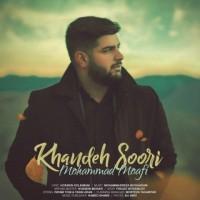 دانلود آهنگ جدید محمد معافی خنده سوری