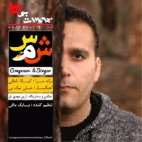 دانلود آهنگ جدید محمد شمس خاطرات بی تو