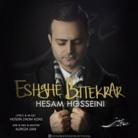 دانلود آهنگ جدید حسام حسینی عشق بی تکرار