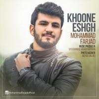 دانلود آهنگ جدید محمد فرجاد خونه عشق
