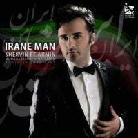 دانلود آهنگ جدید شروین ایران من