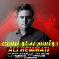دانلود آهنگ جدید علی همتی حواسم به تو نیست