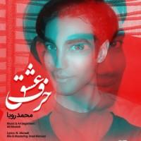 دانلود آهنگ جدید محمد رویا حرف عشق