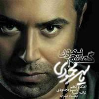 دانلود آهنگ جدید یاسر محمودی گفتم بمون