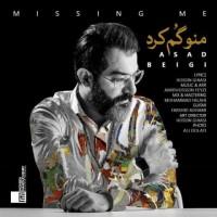 دانلود آهنگ جدید اسد بیگی منو گم کرد