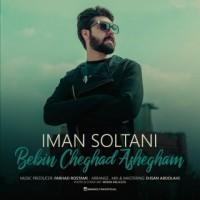 دانلود آهنگ جدید ایمان سلطانی ببین چقدر عاشقم