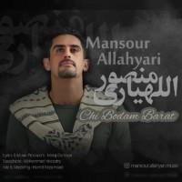 دانلود آهنگ جدید منصور اللهیاری چی بودم برات