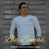دانلود آهنگ جدید محمدرضا شاهمیرزایی بیا بمان