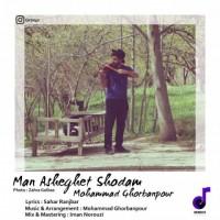 دانلود آهنگ جدید محمد قربان پور من عاشقت شدم