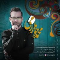 دانلود آهنگ جدید محمد خوارزمی با تو آرومم