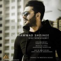دانلود آهنگ جدید محمد شجاعی دیگه نمیخوامت