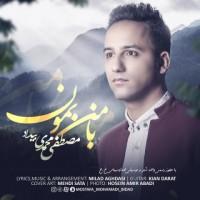 دانلود آهنگ جدید مصطفی محمدی بیداد با من بمون