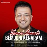 دانلود آهنگ جدید حامد احمدی بمونی کنارم