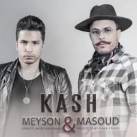 دانلود آهنگ جدید مسعود و میسون کاش
