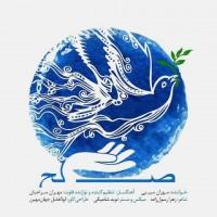 دانلود آهنگ جدید مهران مبینی صلح
