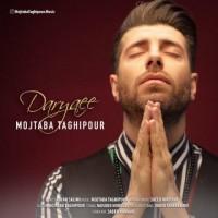 دانلود آهنگ جدید مجتبی تقی پور دریایی
