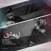 دانلود آهنگ جدید ارشاد به نام اردیبهشتی ۳