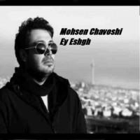 دانلود آهنگ جدید محسن چاوشی عشق