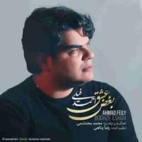 دانلود آهنگ جدید احمد فیلی بغض عشق