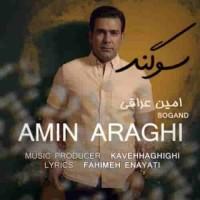 دانلود آهنگ جدید امین عراقی سوگند