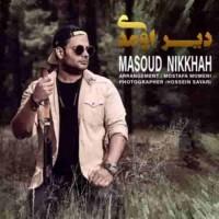 دانلود آهنگ جدید مسعود نیکخواه دیر اومدی