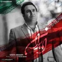 دانلود آهنگ جدید سعید آرام ایران