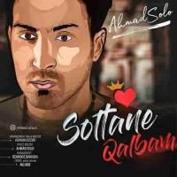 دانلود آهنگ جدید احمد سلو سلطان قلبم