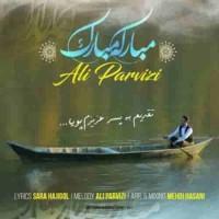 دانلود آهنگ جدید علی پرویزی مبارکه مبارک