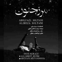 دانلود آهنگ جدید ابوالفضل سلطانی و علیرضا سلطانی مرز جنون