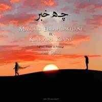 دانلود آهنگ جدید مسعود ابراهیم خانی و کیارش کیانی چه خبر