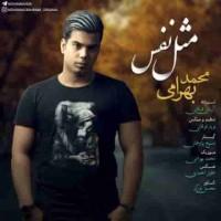دانلود آهنگ جدید محمد بهرامی مثل نفس